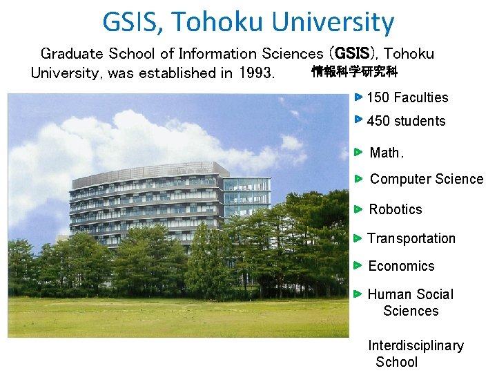 GSIS, Tohoku University Graduate School of Information Sciences (GSIS), Tohoku 情報科学研究科 University, was established