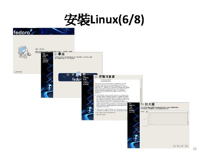 安裝Linux(6/8) 10