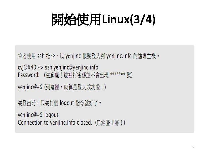 開始使用Linux(3/4) 18