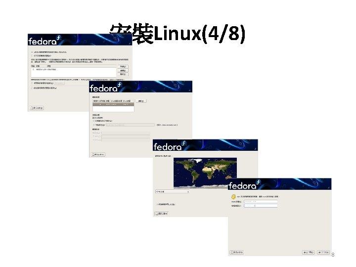 安裝Linux(4/8) 8