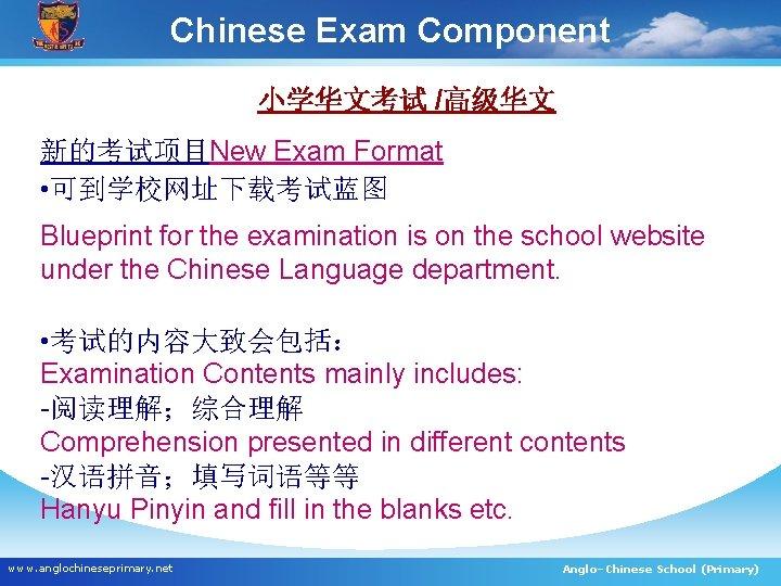 Chinese Exam Component 小学华文考试 /高级华文 新的考试项目New Exam Format • 可到学校网址下载考试蓝图 Blueprint for the examination