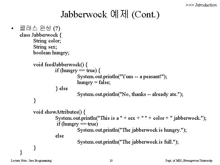 >>> Introduction Jabberwock 예제 (Cont. ) • 클래스 완성 (? ) class Jabberwock {