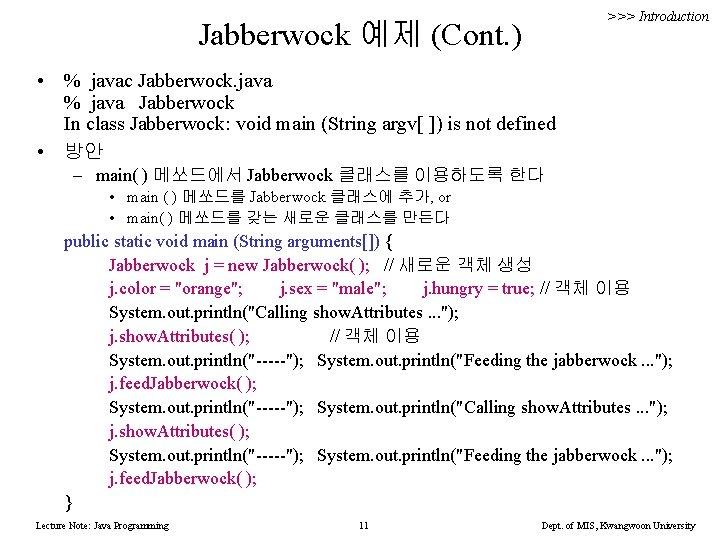 >>> Introduction Jabberwock 예제 (Cont. ) • % javac Jabberwock. java % java Jabberwock