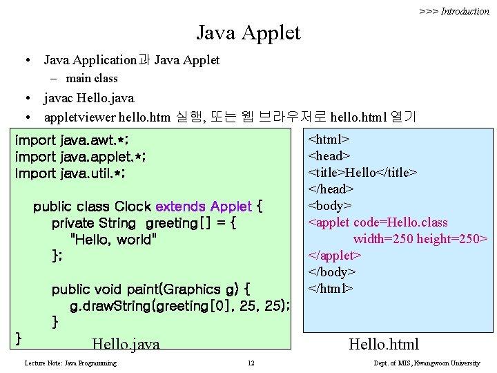 >>> Introduction Java Applet • Java Application과 Java Applet – main class • javac