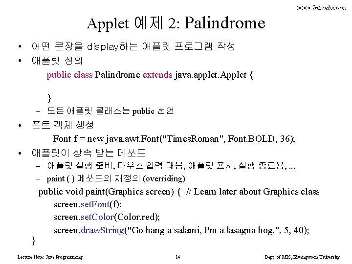 >>> Introduction Applet 예제 2: Palindrome • 어떤 문장을 display하는 애플릿 프로그램 작성 •