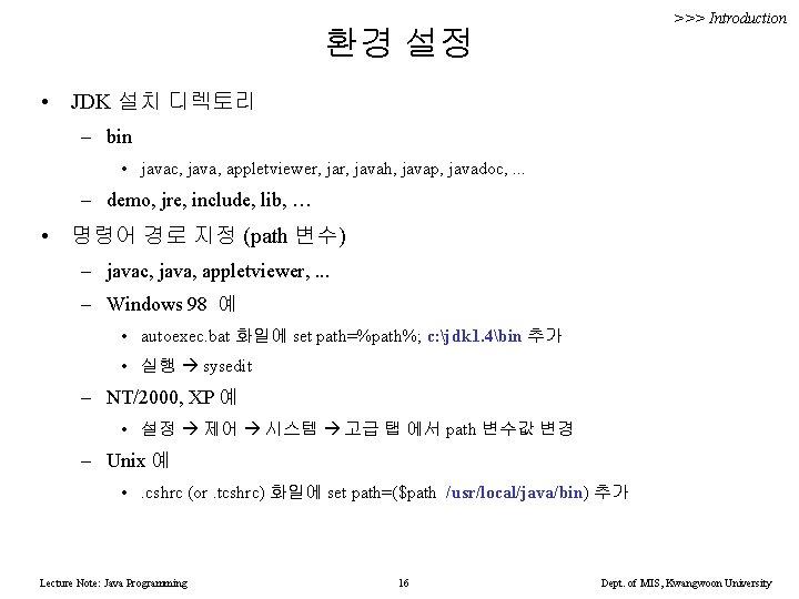 >>> Introduction 환경 설정 • JDK 설치 디렉토리 – bin • javac, java, appletviewer,