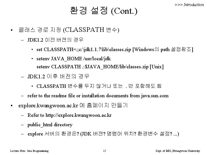 >>> Introduction 환경 설정 (Cont. ) • 클래스 경로 지정 (CLASSPATH 변수) – JDK