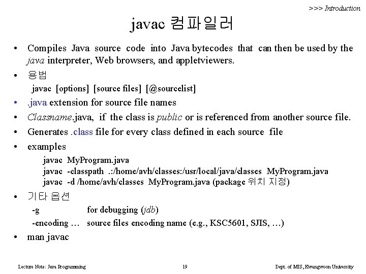 >>> Introduction javac 컴파일러 • Compiles Java source code into Java bytecodes that can