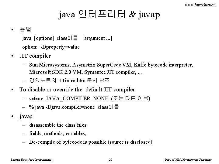 >>> Introduction java 인터프리터 & javap • 용법 java [options] class이름 [argument. . .