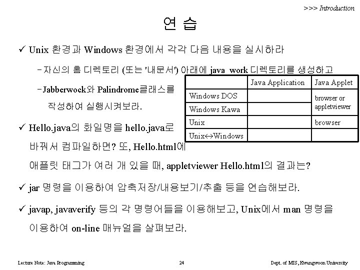 >>> Introduction 연습 ü Unix 환경과 Windows 환경에서 각각 다음 내용을 실시하라 - 자신의