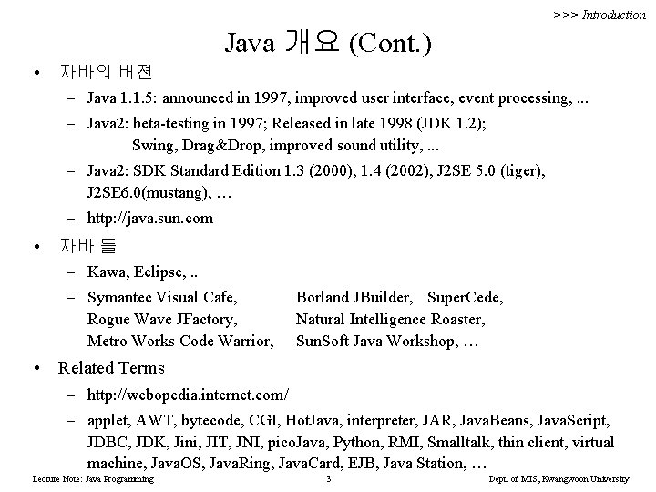 >>> Introduction Java 개요 (Cont. ) • 자바의 버젼 – Java 1. 1. 5: