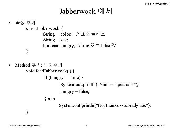 >>> Introduction Jabberwock 예제 • 속성 추가 class Jabberwock { String color; // 표준