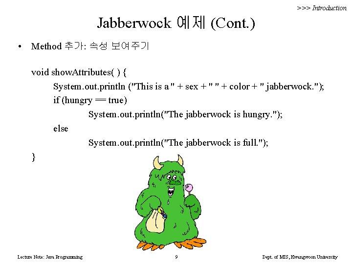 >>> Introduction Jabberwock 예제 (Cont. ) • Method 추가: 속성 보여주기 void show. Attributes(