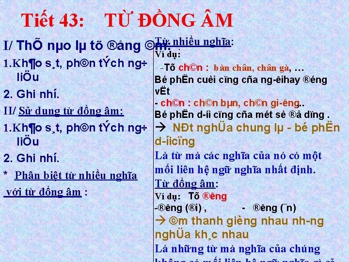 Tiết 43: TỪ ĐỒNG M Từ nhiều nghĩa: I/ ThÕ nµo lµ tõ ®ång