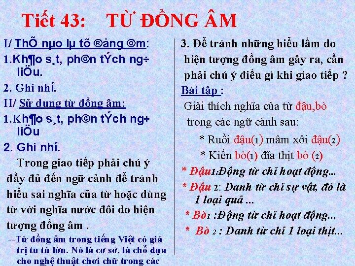 Tiết 43: TỪ ĐỒNG M I/ ThÕ nµo lµ tõ ®ång ©m: 1. Kh¶o