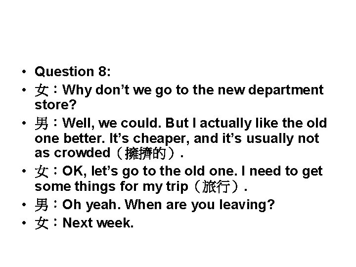 • Question 8: • 女:Why don't we go to the new department store?