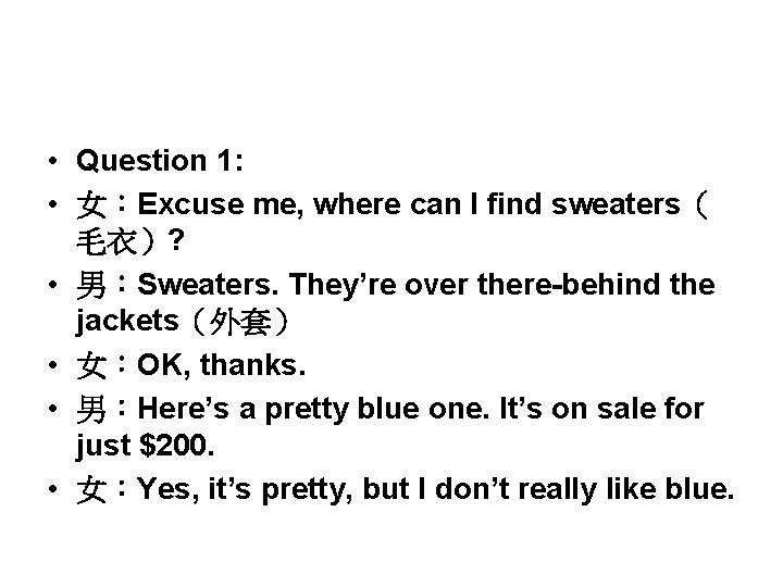 • Question 1: • 女:Excuse me, where can I find sweaters( 毛衣)? •