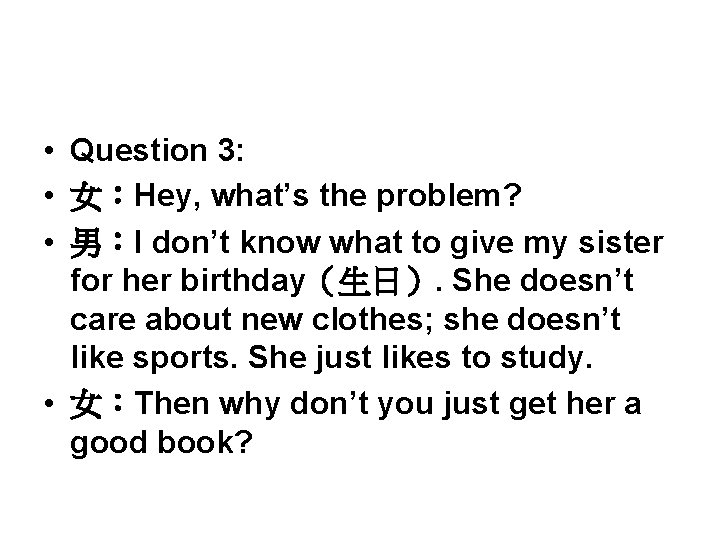 • Question 3: • 女:Hey, what's the problem? • 男:I don't know what