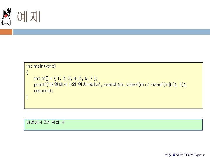 예제 int main(void) { int m[] = { 1, 2, 3, 4, 5, 6,