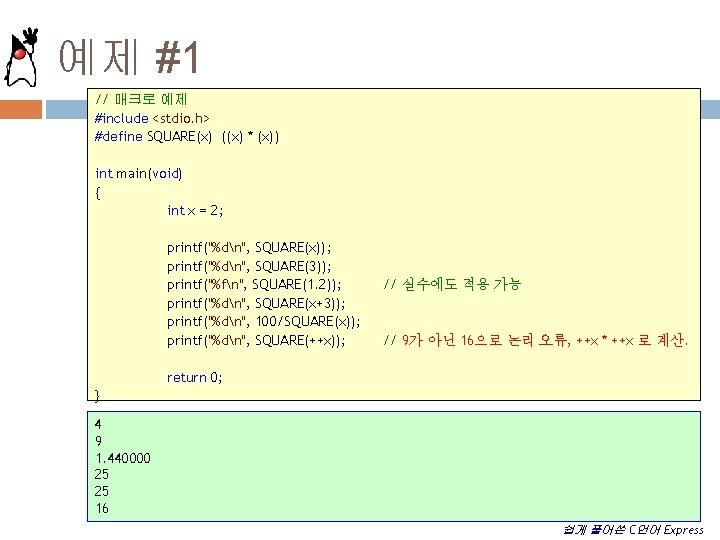 예제 #1 // 매크로 예제 #include <stdio. h> #define SQUARE(x) ((x) * (x)) int