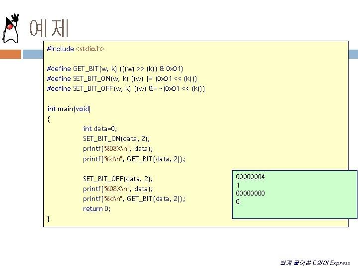 예제 #include <stdio. h> #define GET_BIT(w, k) (((w) >> (k)) & 0 x 01)