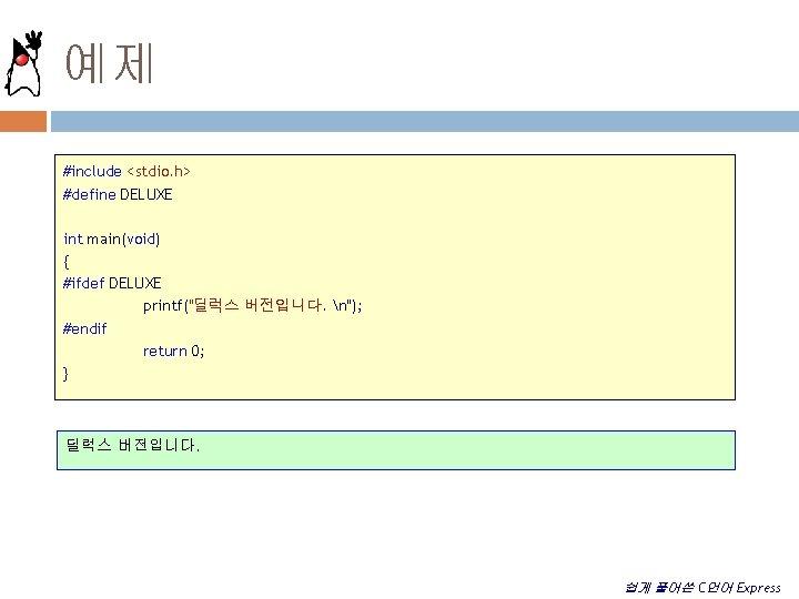 """예제 #include <stdio. h> #define DELUXE int main(void) { #ifdef DELUXE printf(""""딜럭스 버전입니다. n"""");"""