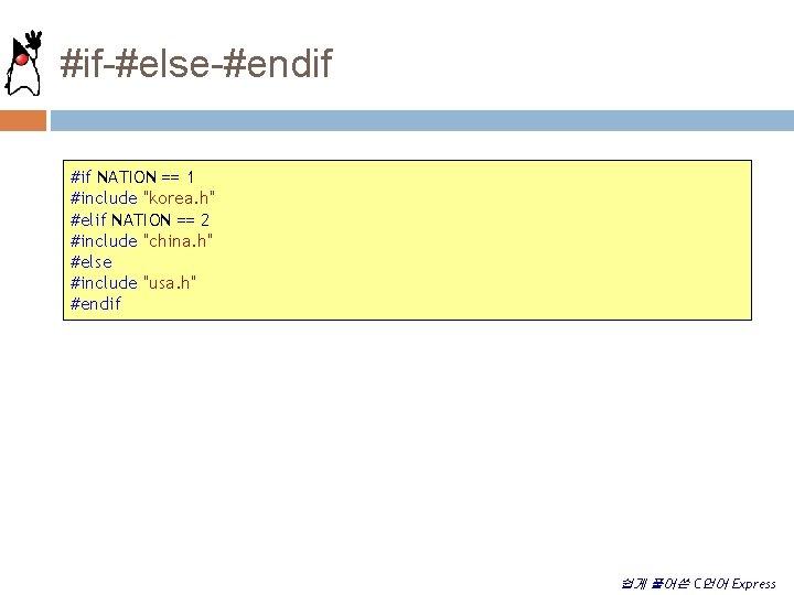 "#if-#else-#endif #if NATION == 1 #include ""korea. h"" #elif NATION == 2 #include ""china."
