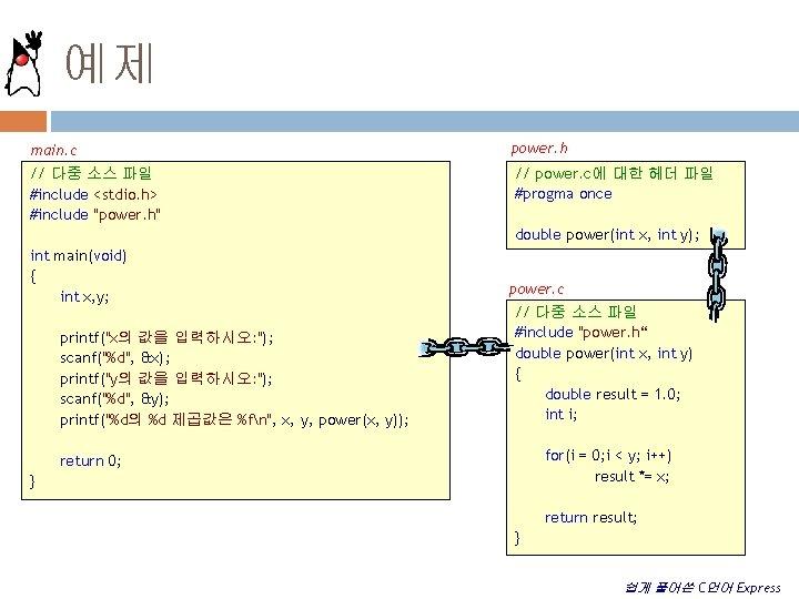 """예제 main. c power. h // 다중 소스 파일 #include <stdio. h> #include """"power."""