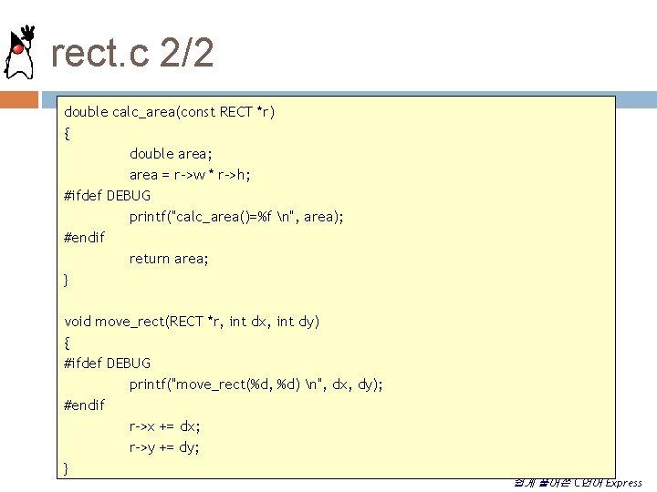 rect. c 2/2 double calc_area(const RECT *r) { double area; area = r->w *