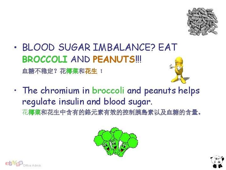 • BLOOD SUGAR IMBALANCE? EAT BROCCOLI AND PEANUTS!!! 血糖不稳定?花椰菜和花生 ! • The chromium