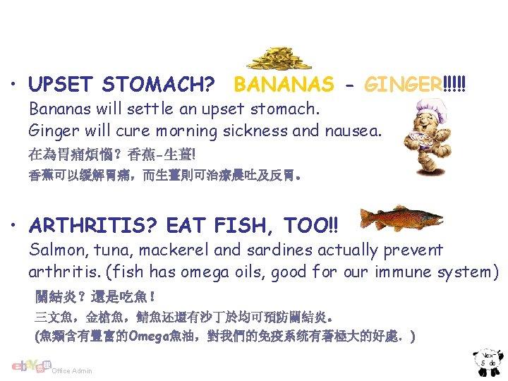 • UPSET STOMACH? BANANAS - GINGER!!!!! Bananas will settle an upset stomach. Ginger