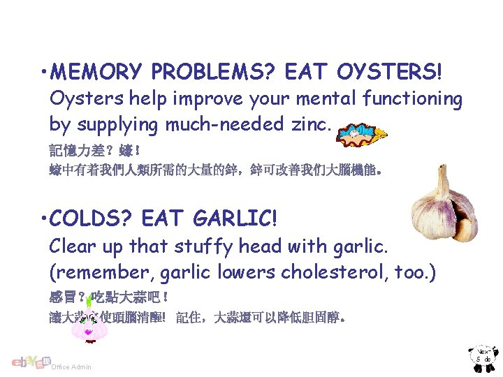 • MEMORY PROBLEMS? EAT OYSTERS! Oysters help improve your mental functioning by supplying