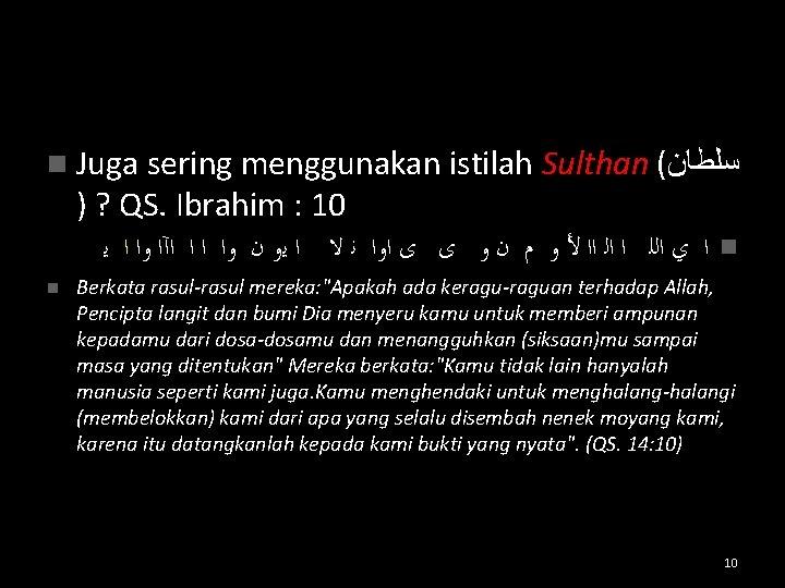 n Juga sering menggunakan istilah Sulthan ( ﺳﻠﻄﺎﻥ ) ? QS. Ibrahim : 10