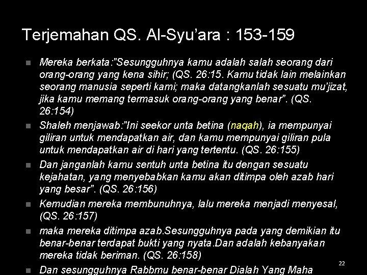 """Terjemahan QS. Al-Syu'ara : 153 -159 n n n Mereka berkata: """"Sesungguhnya kamu adalah"""