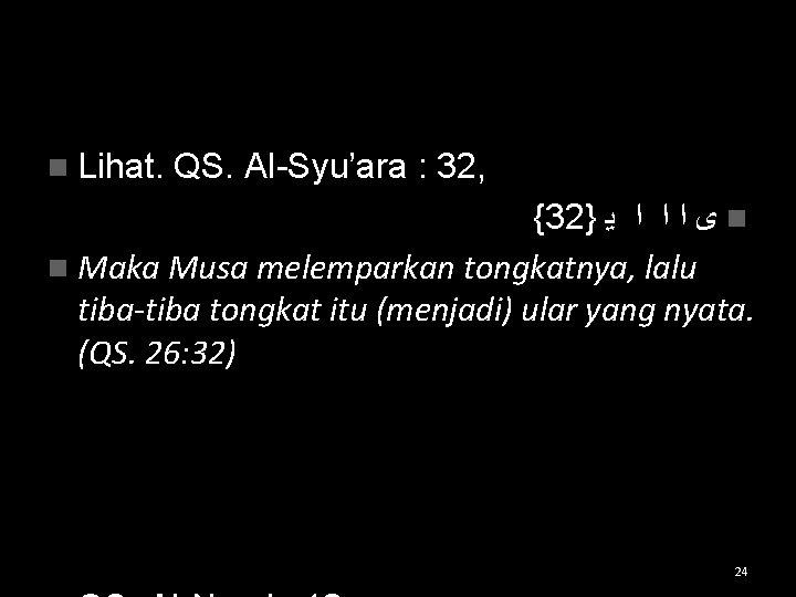 n Lihat. QS. Al-Syu'ara : 32, {32} ﻳ ﺍ ﺍ ﺍ ﻯ n n