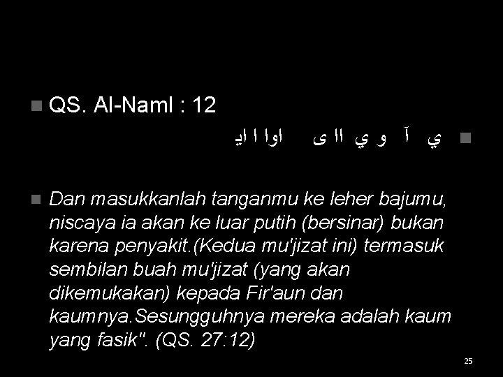 n QS. Al-Naml : 12 ﺍﻳ ﺍ ﺍﻭﺍ ﻯ ﺍﺍ ﻱ ﻭ آ ﻱ