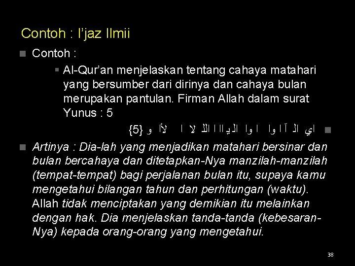 Contoh : I'jaz Ilmii Contoh : § Al-Qur'an menjelaskan tentang cahaya matahari yang bersumber