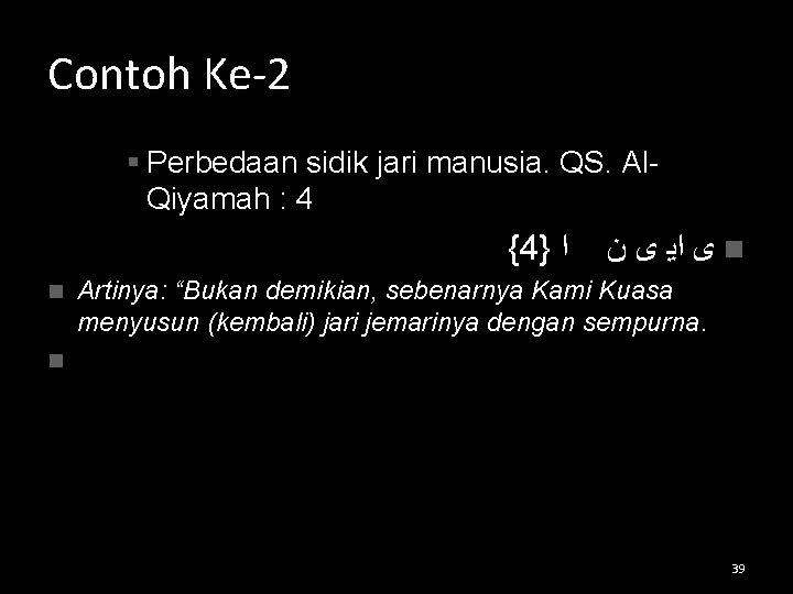 Contoh Ke-2 § Perbedaan sidik jari manusia. QS. Al. Qiyamah : 4 {4} ﺍ