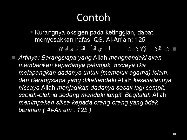 Contoh § Kurangnya oksigen pada ketinggian, dapat menyesakkan nafas. QS. Al-An'am: 125 ﻻﻭ ﺍﻳ