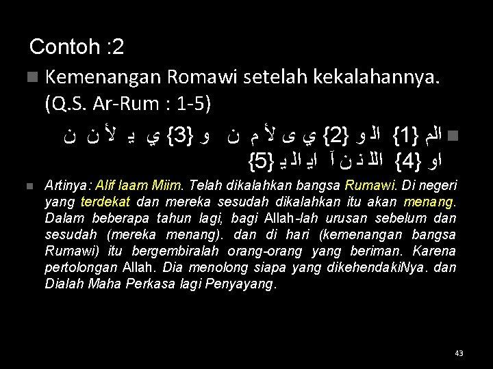 Contoh : 2 n Kemenangan Romawi setelah kekalahannya. (Q. S. Ar-Rum : 1 -5)