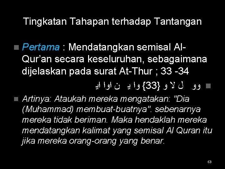 Tingkatan Tahapan terhadap Tantangan n Pertama : Mendatangkan semisal Al- Qur'an secara keseluruhan, sebagaimana