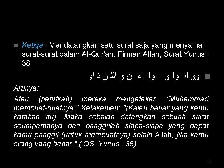 n Ketiga : Mendatangkan satu surat saja yang menyamai surat-surat dalam Al-Qur'an. Firman Allah,