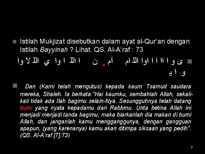 n Istilah Mukjizat disebutkan dalam ayat al-Qur'an dengan Istilah Bayyinah ? Lihat. QS. Al-A'raf