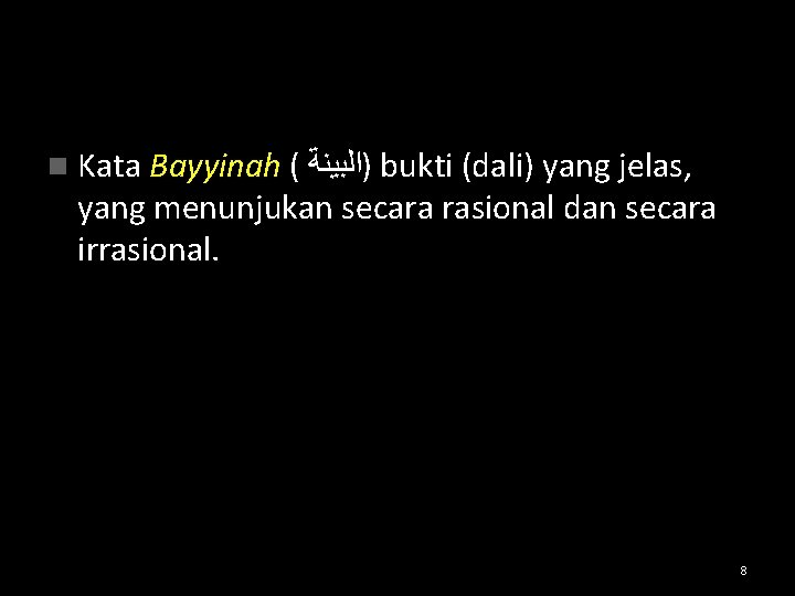 n Kata Bayyinah ( )ﺍﻟﺒﻴﻨﺔ bukti (dali) yang jelas, yang menunjukan secara rasional dan