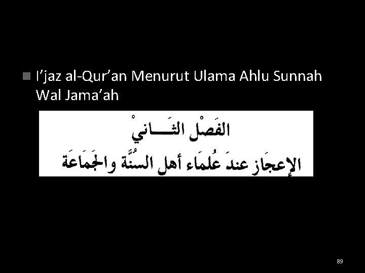 n I'jaz al-Qur'an Menurut Ulama Ahlu Sunnah Wal Jama'ah 89