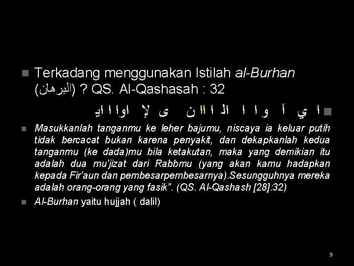 n Terkadang menggunakan Istilah al-Burhan ( )ﺍﻟﺒﺮﻫﺎﻥ ? QS. Al-Qashasah : 32 ﺍﻳ ﺍ