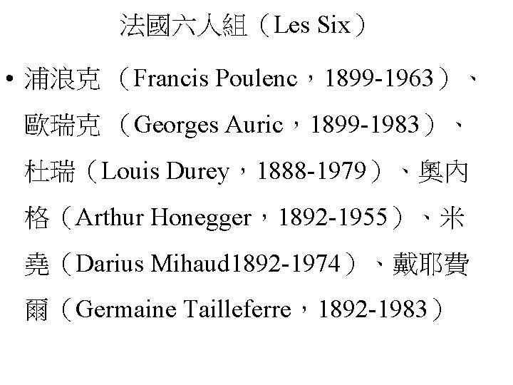法國六人組(Les Six) • 浦浪克 (Francis Poulenc,1899 -1963)、 歐瑞克 (Georges Auric,1899 -1983)、 杜瑞(Louis Durey,1888 -1979)、奧內