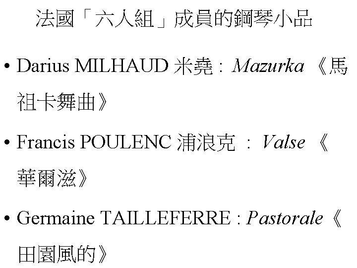 法國「六人組」成員的鋼琴小品 • Darius MILHAUD 米堯 : Mazurka 《馬 祖卡舞曲》 • Francis POULENC 浦浪克 :