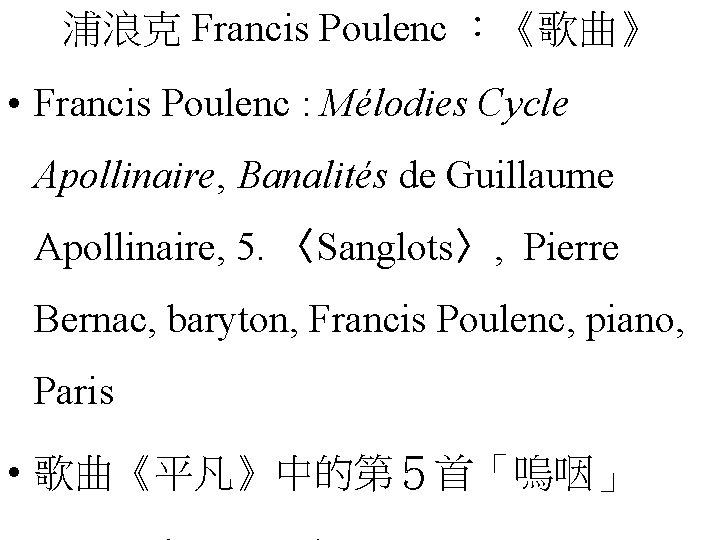 浦浪克 Francis Poulenc :《歌曲》 • Francis Poulenc : Mélodies Cycle Apollinaire, Banalités de Guillaume