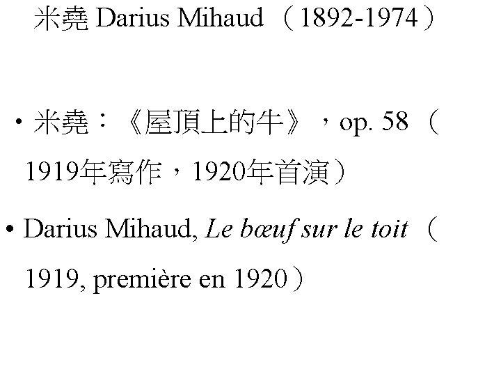 米堯 Darius Mihaud (1892 -1974) • 米堯:《屋頂上的牛》,op. 58 ( 1919年寫作,1920年首演) • Darius Mihaud, Le